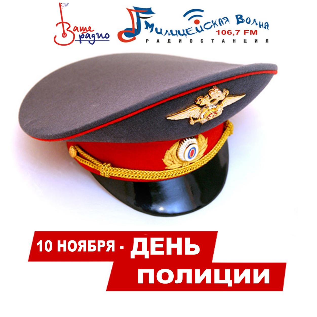Поздравление с день милиционера 937